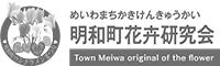 明和町花卉研究会